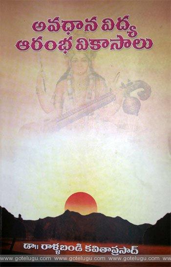Avadhana Vidya - Aarambha Vikasalu