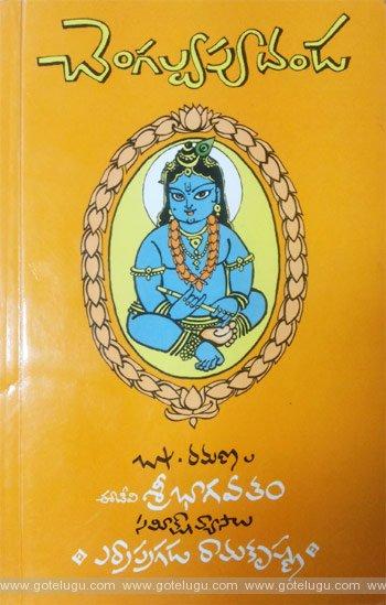 Errapragada Ramakrishna 'chengalva poodanda': Book review