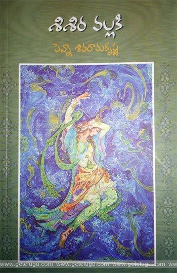 shishira vallaki - book review