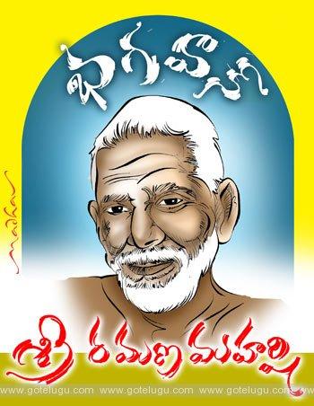 bhagavaan shree ramana maharshi biography