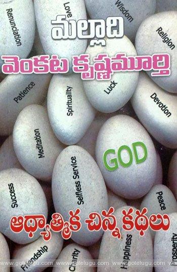 adhyatmika chinna kathalu
