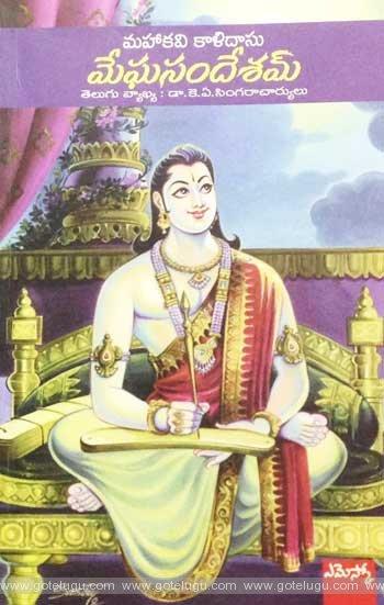 Book Review - Megha Sandesam