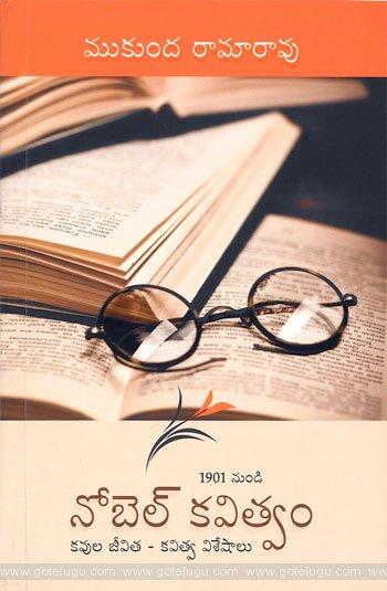 nobel kavitvam book review