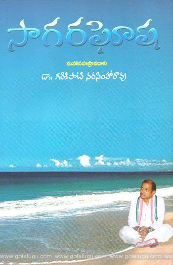 saagara ghosha book review by sirasri