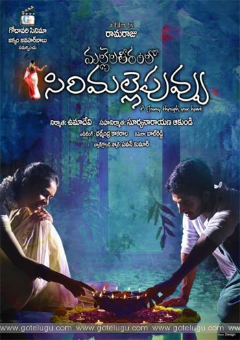 mallela theeramlo sirimalle puvvu movie review