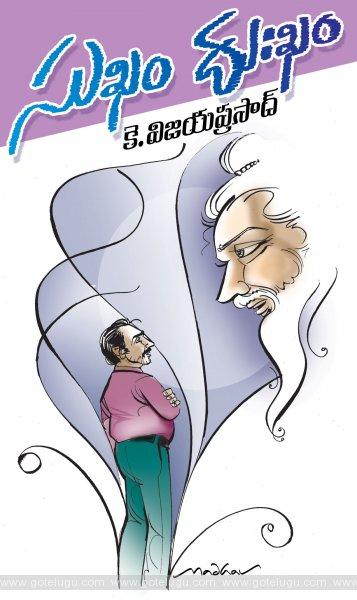 sukham - dukham telugu story