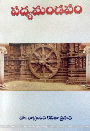padya mandapam book review