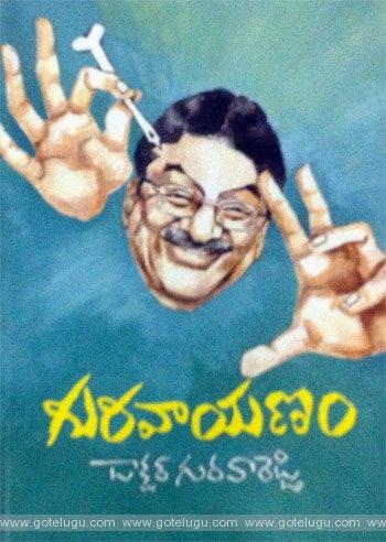 guravaayanam book review