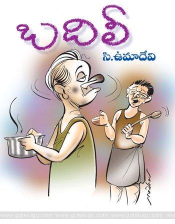 Badilee Telugu Story