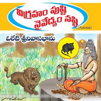 Vigraha Pushti - Naivedyam Nashti