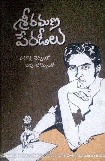 Book Review - Sri Ramana Paradeelu