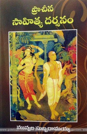 pracheena saahitya darshanam book review