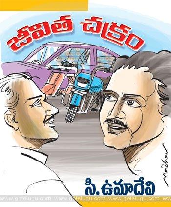 jeevitha chakram Telugu Story