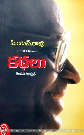 Book Review - CS Rao Stories