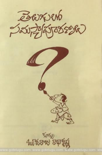 Book Review - telugulo samasya pooranalu