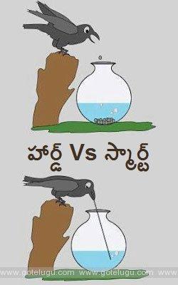 hard vs smart