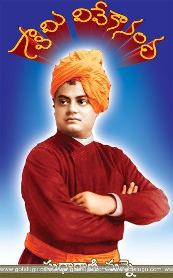 swami vivekananda biography