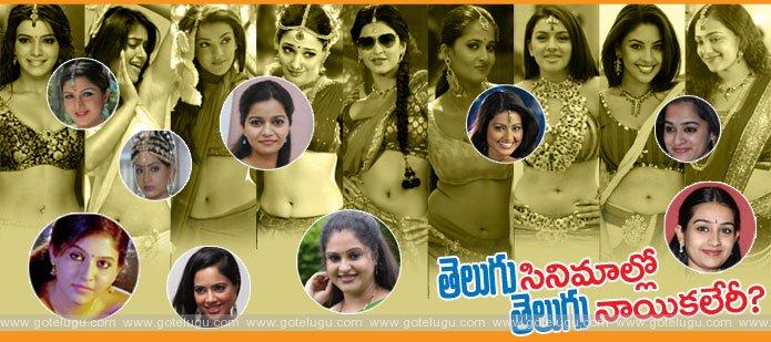 where are telugu heroines in telugu cinemas?