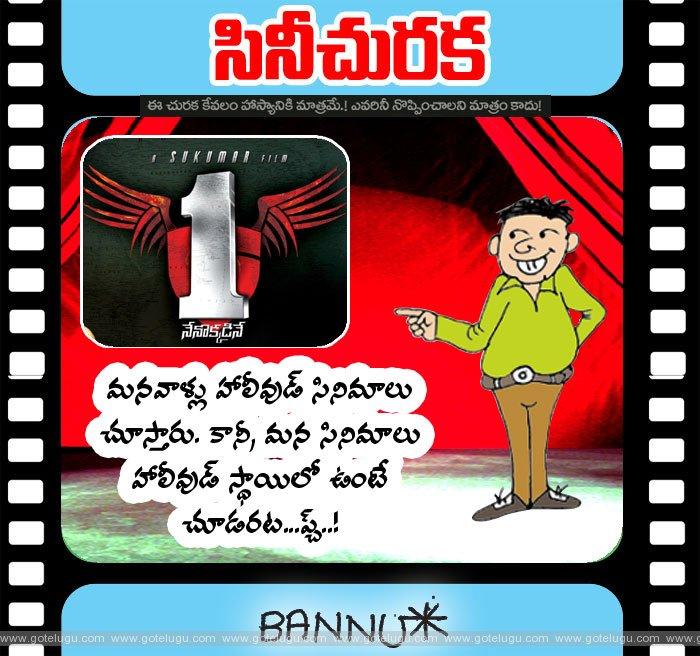 Cine Churaka by Cartoonist Bannu