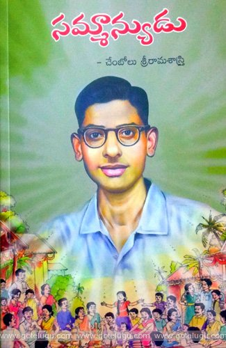 Book Review - Sammaanyudu