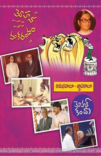 mahanamakarandam book review