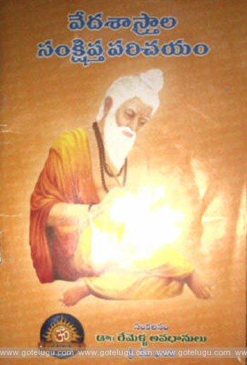 vedasaastrala samkshipta parichayam