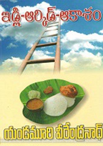 book review - Idli Arkid Akasam
