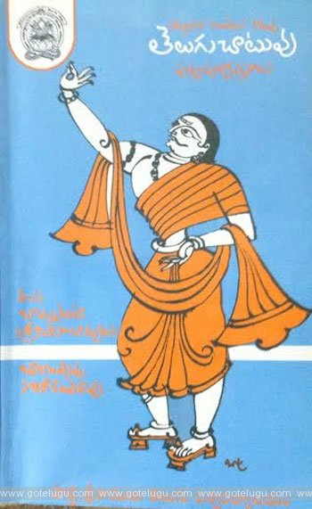 Telugu Chatuvu Book Review