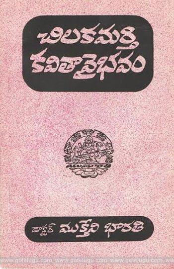 chilakamarthi kavitha vaibhavam book review