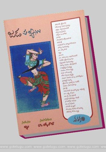 jada shatakam: book review