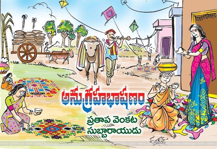 anugraha bhashanam