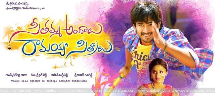 seetamma andalu ramayya sitralu - movie review