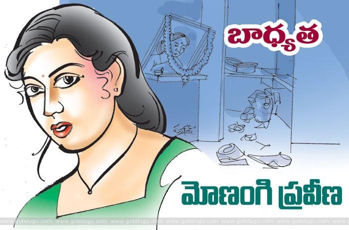 bhadyata