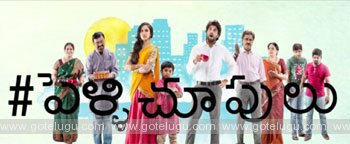 pellichoopulu movie success