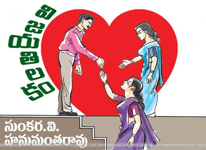 vijaya tilakam