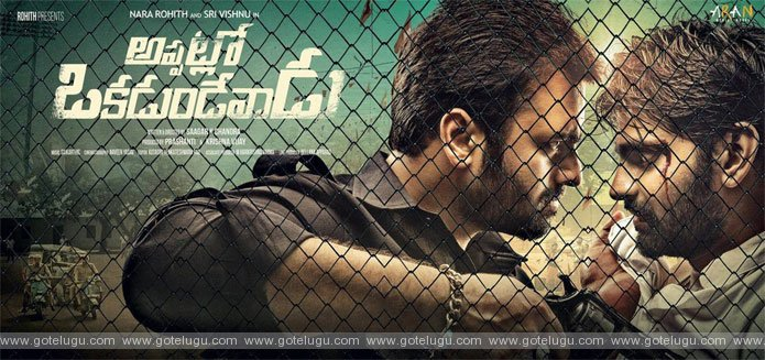 appatlo okadundevadumovie review