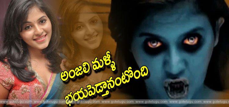 anjali act horror movie