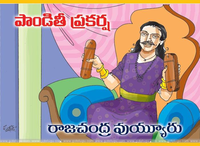 paanditee prakarsha