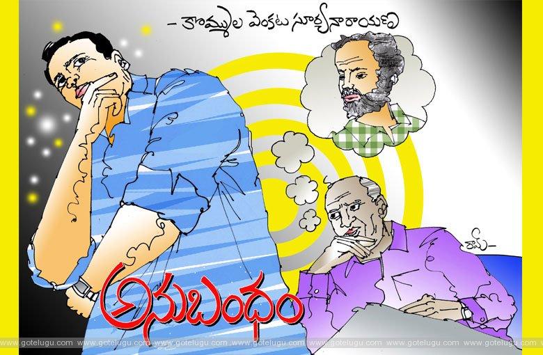 anubhandham
