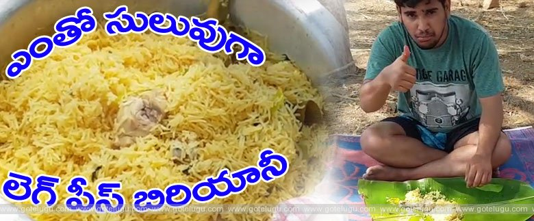 Leg Piece Biryani | Village Style | Very Easy and Tasty