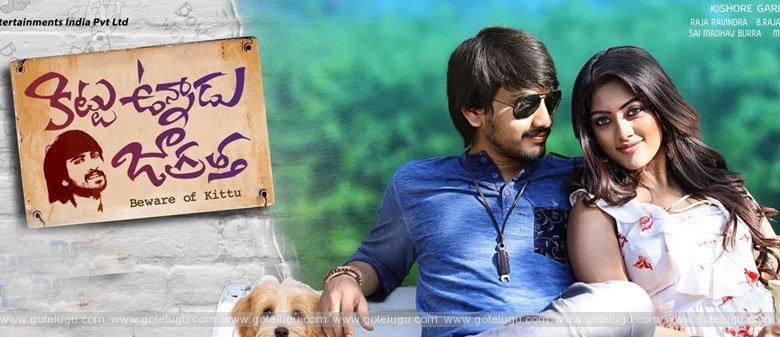 kittu unnadu jagrattha movie review