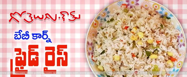 Baby Corn Fried Rice|