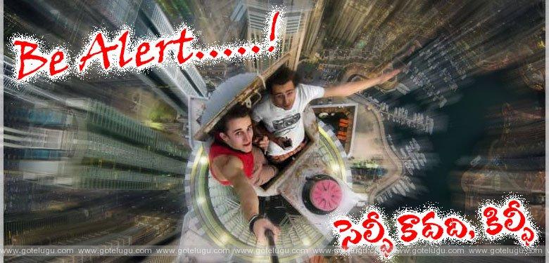 be alert not selfee menia