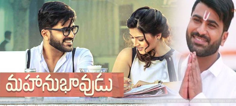 mahanubhavu teaser first look released