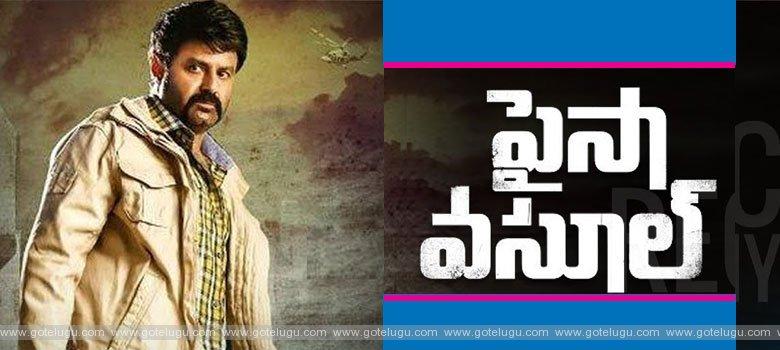 paisa vasool movie ready to release