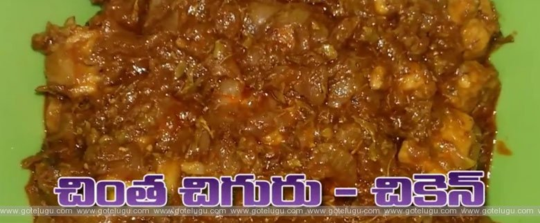 Chinta Chiguru - Chicken