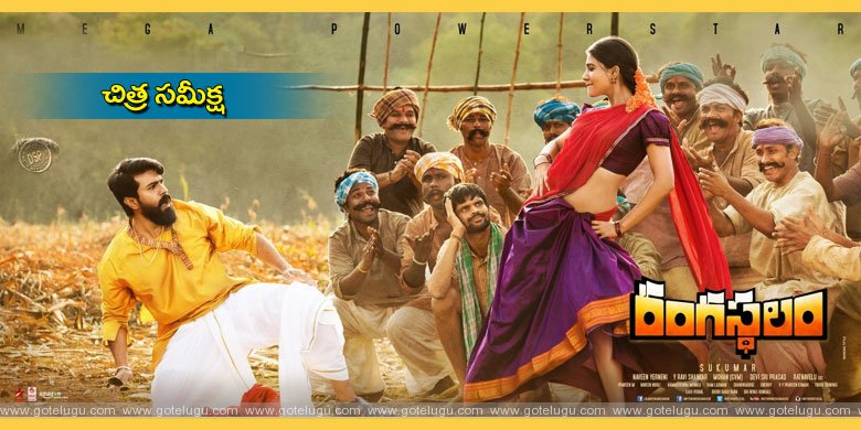 rangastalam movie review