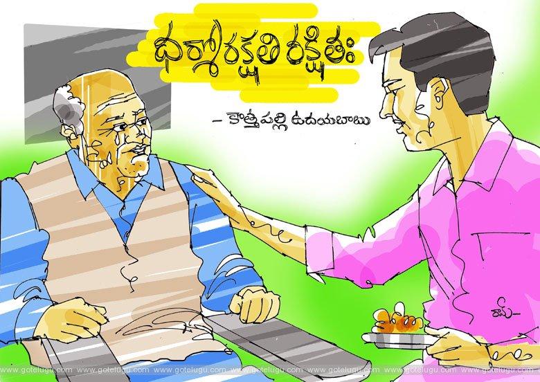 dharmorakshati rakshita: