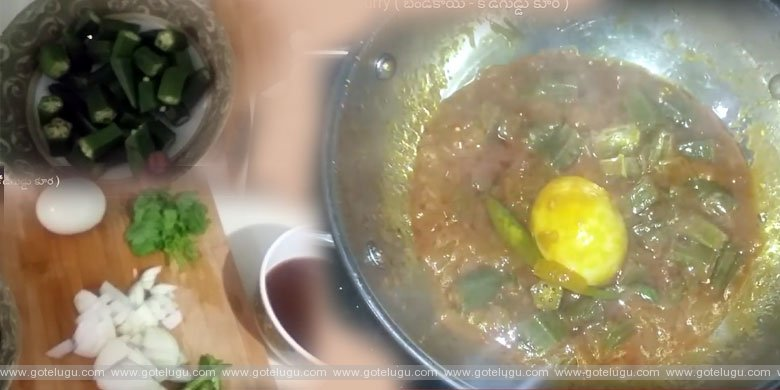 bendakaya egg curry