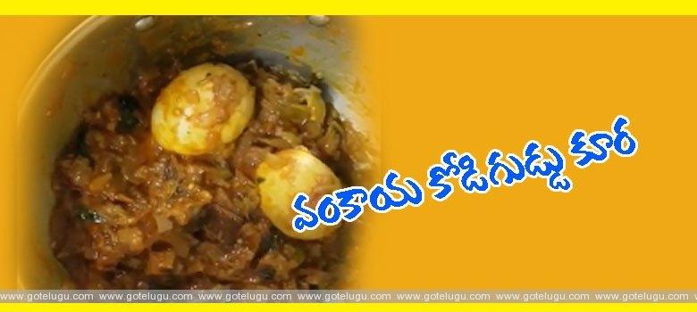 Vankaya Kodiguddu (Brinjal-Egg Curry)